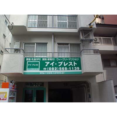 アイ・プレスト銀山2(カナヤマ)