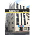 北海道 札幌市北区のウィークリーマンション・マンスリーマンション