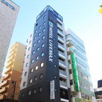 東京都 中央区のウィークリーマンション・マンスリーマンション