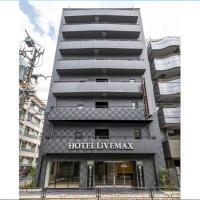 ≪ホテルタイプ≫マンスリーリブマックス上野駅前『シモンズベッド』【シングルルーム】
